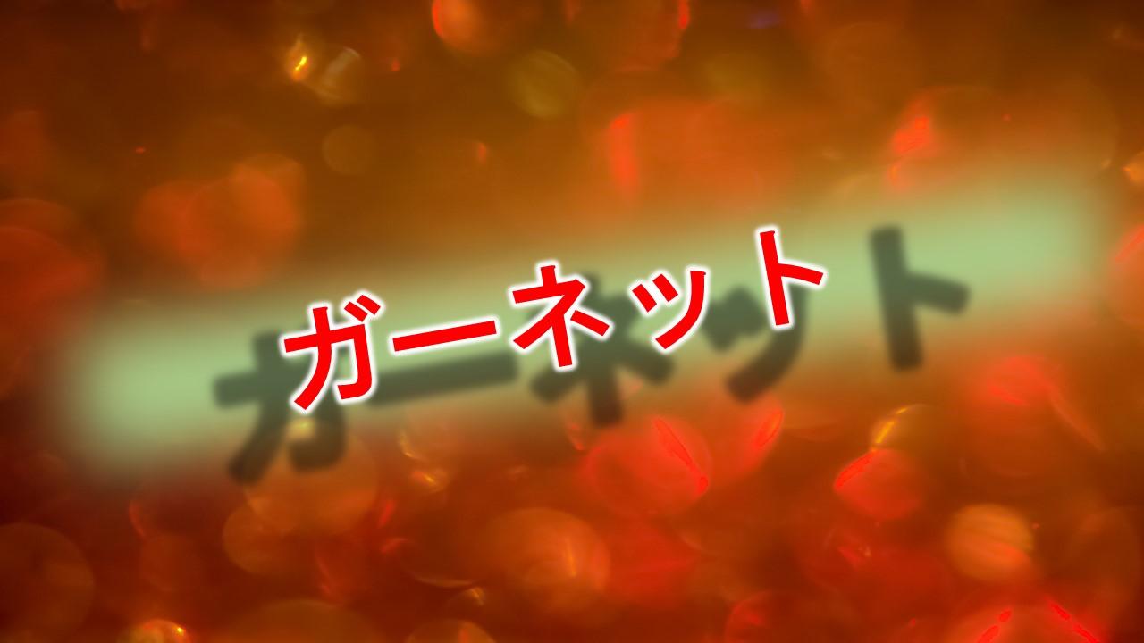 ガーネット(ざくろ石)