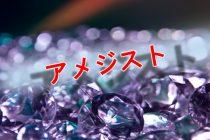 2月の誕生石「アメジスト(紫水晶)」とは?【その意味や石言葉について】