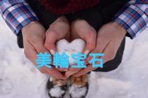 「美輪宝石(ミワホウセキ)」ってどんなアクセサリーブランドなの?【アルファベットの誕生石ネックレスが特徴的!】