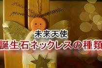 誕生石のネックレスの種類について【誕生石ブランド「未来天使(みらいてんし)」編】