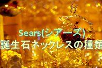 誕生石のネックレスの種類について【誕生石ブランド「Sears(シアーズ)」編】