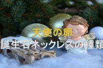 誕生石のネックレスの種類について【誕生石ブランド「天使の卵」編】