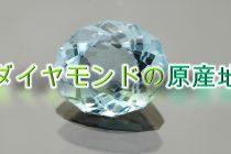 4月の誕生石「ダイヤモンド(金剛石)」の原産地について