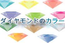 4月の誕生石「ダイヤモンド(金剛石)」のカラー(色)について徹底的に調べました!