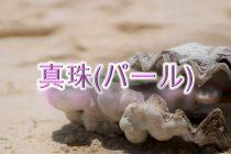 6月の誕生石「真珠(パール)」とは?【その意味や宝石言葉について】