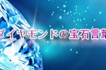 4月の誕生石「ダイヤモンド(金剛石)」に込められた宝石言葉【プレゼントする前に確認を♪】