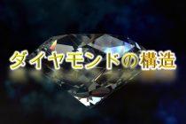 4月の誕生石「ダイヤモンド(金剛石)」の構造について