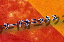 8月の誕生石「サードオニックス(紅縞瑪瑙)」とは?その意味や宝石言葉について。【Amazonの画像付き】