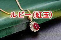 7月の誕生石「ルビー(紅玉)」とは?【その意味や宝石言葉について】