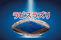 12月の誕生石「ラピスラズリ(瑠璃)」とは?【その意味や宝石言葉について】