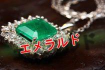 5月の誕生石「エメラルド(翠玉)」とは?【その意味や宝石言葉について】