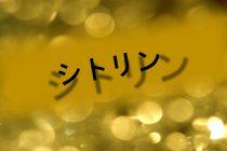 11月の誕生石「シトリン(黄水晶)」とは?【その意味や宝石言葉について】