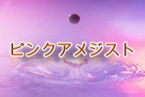 2月の誕生石「ピンクアメジスト」の意味や色、そして産地をわかりやすく解説