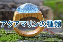 3月の誕生石「アクアマリン(藍玉)」の種類をまとめました!【Amazonの画像付き】