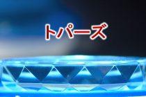 11月の誕生石「トパーズ(黄玉)」とは?【その意味や宝石言葉について】