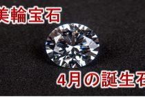 4月の誕生石「ダイヤモンド」のネックレス【美輪宝石】