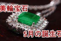 5月の誕生石「エメラルド」のネックレス一覧【美輪宝石】