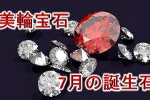 7月の誕生石「ルビー」のネックレス一覧【美輪宝石】