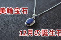 人気のイニシャルネックレス!12月の誕生石「タンザナイト」のアルファベット誕生石ネックレス【美輪宝石】