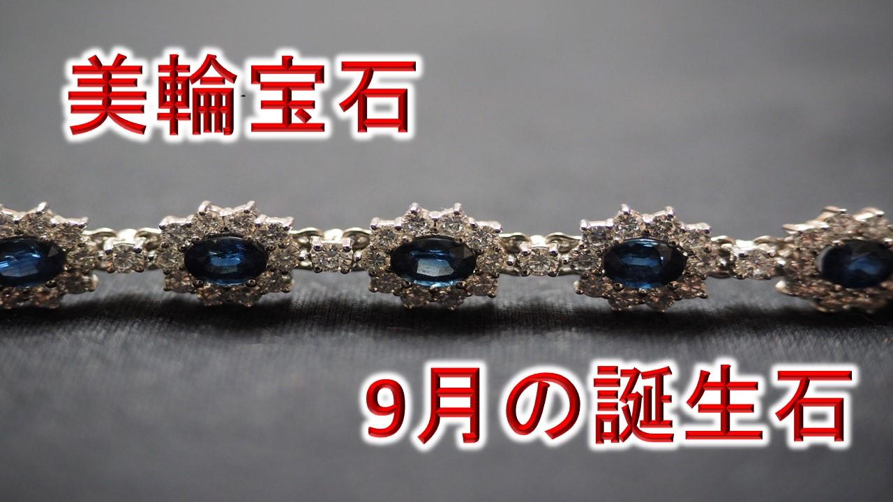 美輪宝石 9月の誕生石