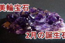人気のイニシャルネックレス!2月の誕生石「アメジスト」のアルファベット誕生石ネックレス【美輪宝石】