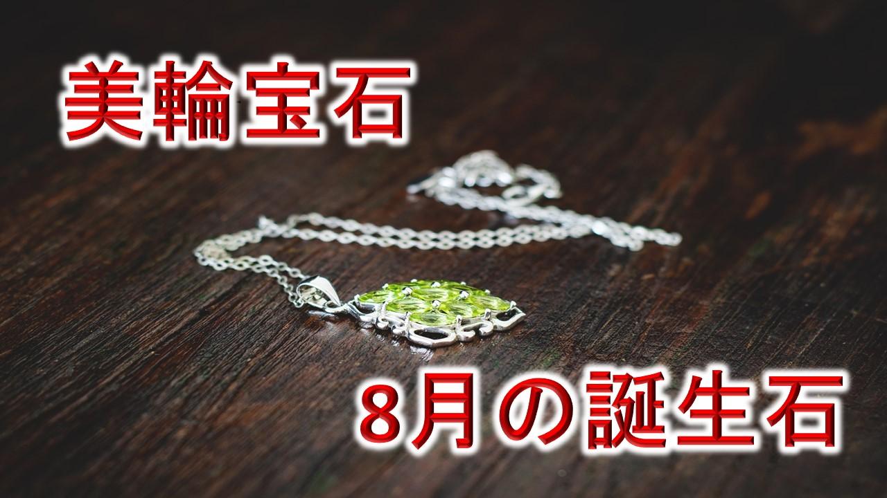 美輪宝石 8月の誕生石