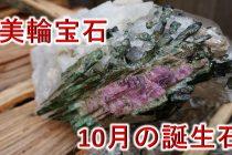 10月の誕生石「トルマリン」のネックレス【美輪宝石】