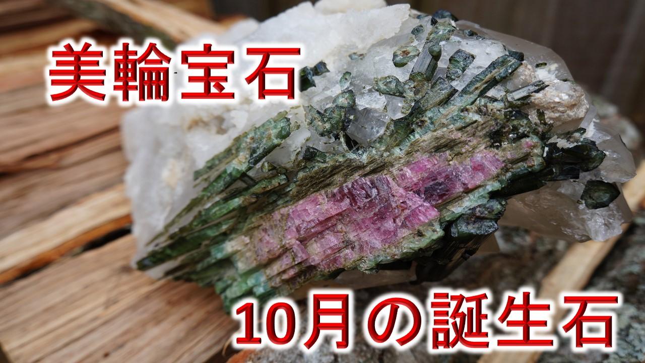 美輪宝石 10月の誕生石