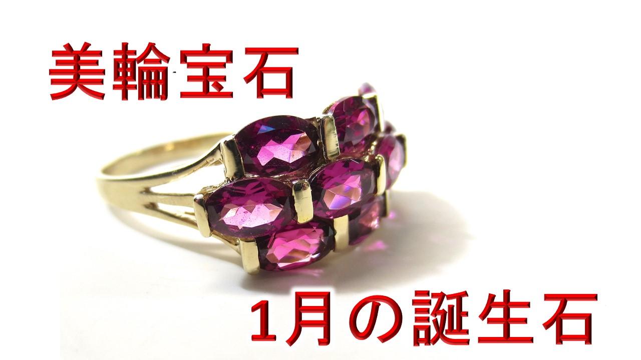美輪宝石 1月の誕生石