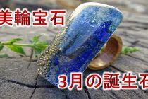 3月の誕生石「アクアマリン」のネックレス【美輪宝石】