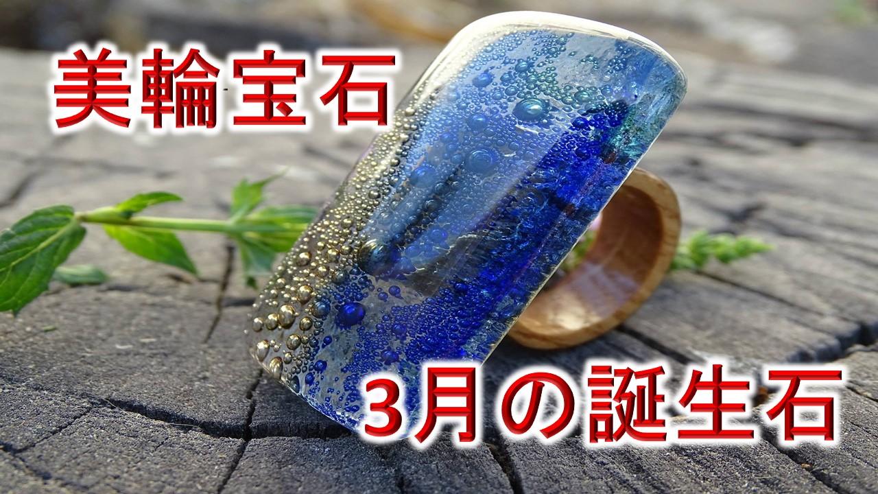 美輪宝石 3月の誕生石