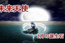 2月の誕生石「アメジスト」のネックレス【未来天使】