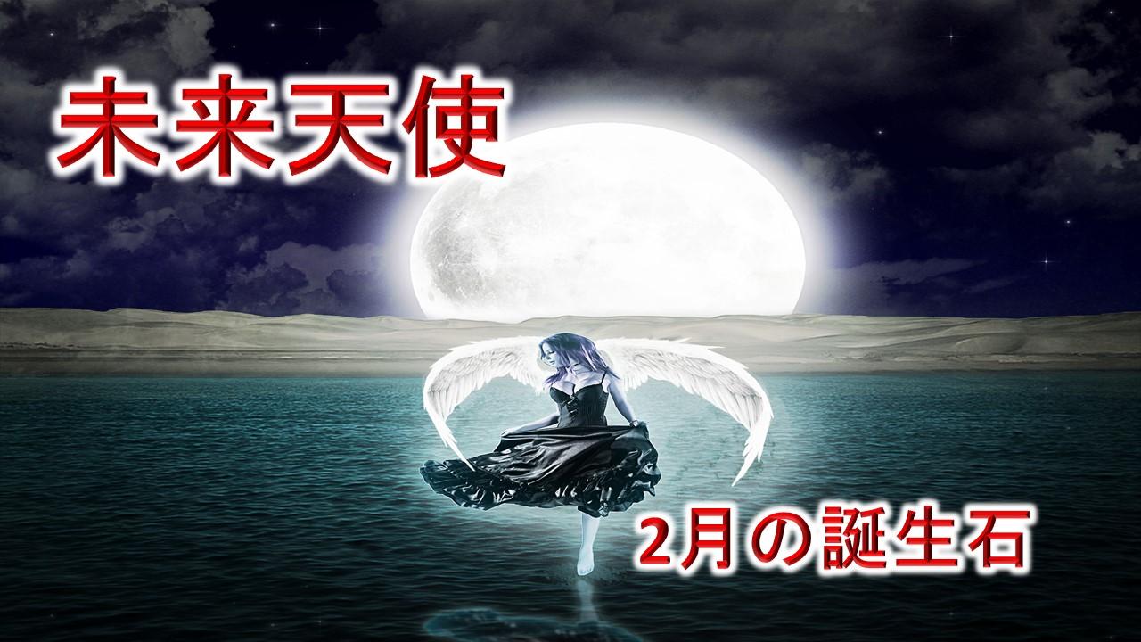 2月の誕生石 未来天使