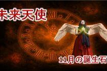 11月の誕生石「シトリン」のネックレス【未来天使】