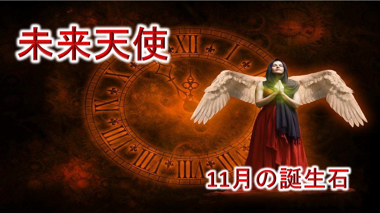 11月の誕生石 未来天使