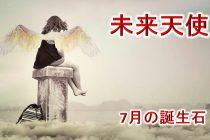 7月の誕生石「ルビー」のネックレス【未来天使】