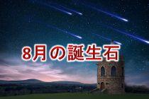 8月の誕生石「ペリドット」のネックレスまとめ【おすすめのブランド別】