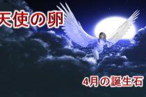 4月の誕生石「ダイヤモンド」のネックレス【天使の卵】
