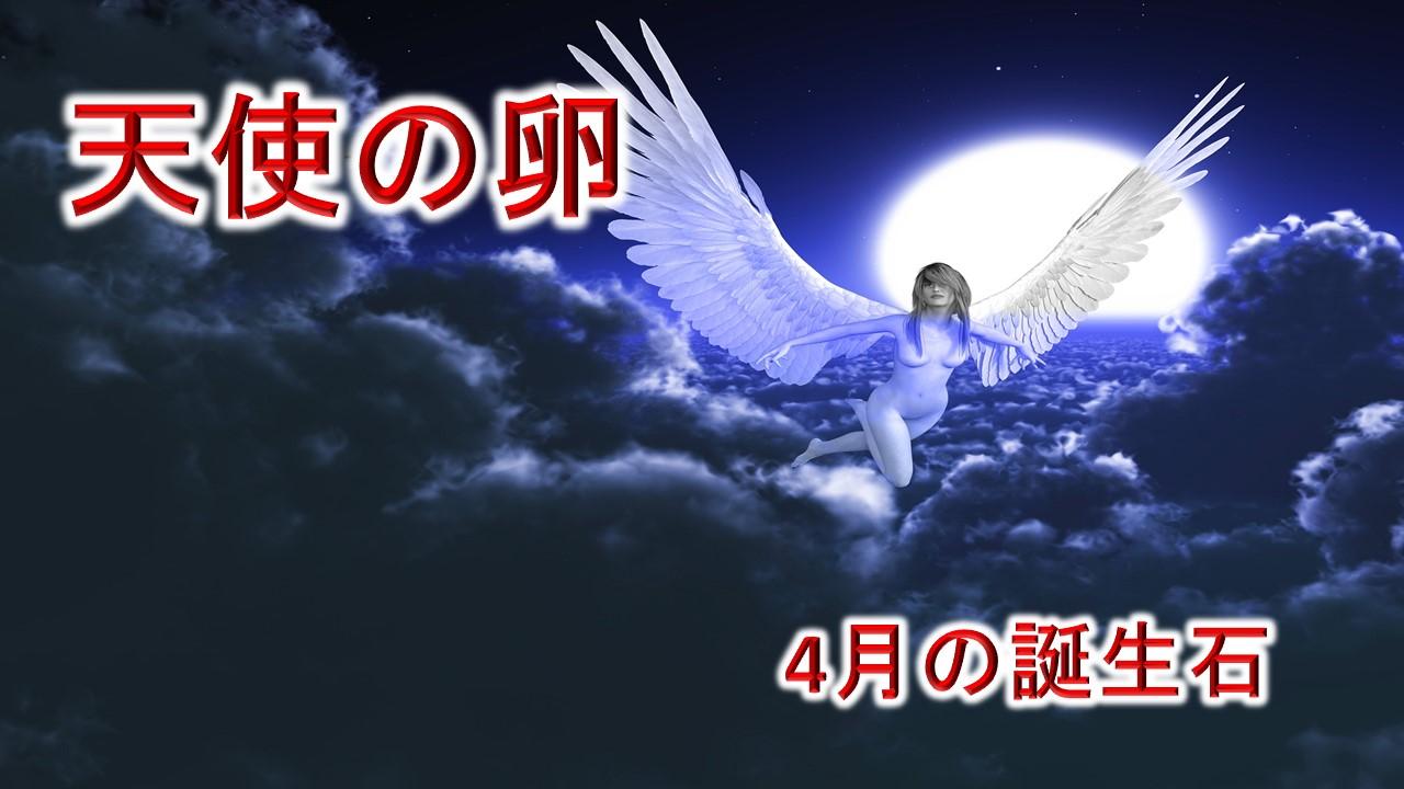 4月の誕生石 天使の卵