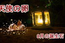 8月の誕生石「ペリドット」のネックレス【天使の卵】