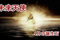 4月の誕生石「ダイヤモンド」のネックレス【未来天使】