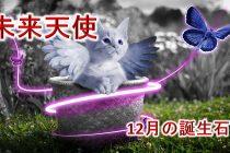 12月の誕生石「タンザナイト」のネックレス【未来天使】