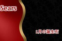1月の誕生石「ガーネット」のネックレス【人気のSears(シアーズ)ブランドまとめ】