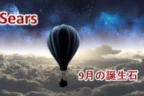 9月の誕生石「サファイヤ」のネックレス【Sears(シアーズ)】