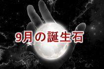 9月の誕生石「サファイヤ」のネックレスまとめ【おすすめのブランド別】