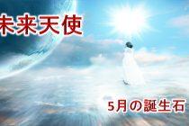 5月の誕生石「エメラルド」のネックレス【未来天使】