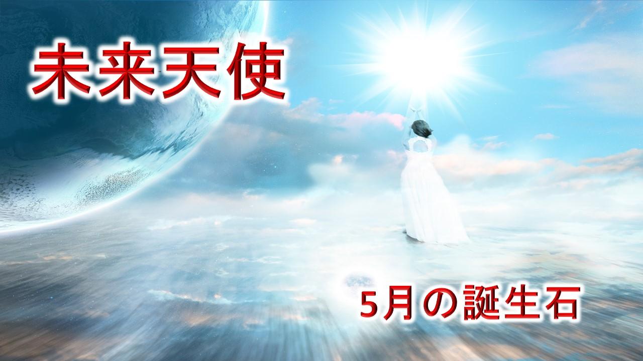 5月の誕生石 未来天使