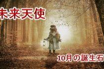 10月の誕生石「トルマリン」のネックレス【未来天使】