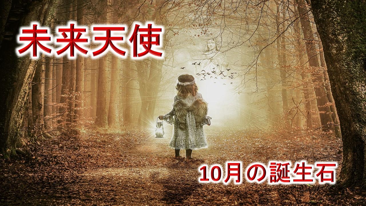 未来天使 10月の誕生石