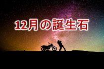 12月の誕生石「タンザナイト」のネックレスまとめ【おすすめのブランド別】